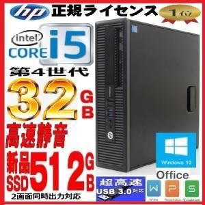中古パソコン デスクトップパソコン 正規 Windows10 第4世代 Core i5 新品SSD 512GB メモリ32GB Office付き USB3.0 HP 600 G1 1553a|pchands