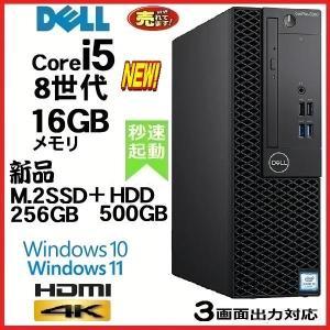 デスクトップパソコン 中古パソコン 正規 Windows10 第4世代 Core i7 新品SSD 256GB HDD500GB メモリ8GB Office付き HP 600 G1 SF 1553a2