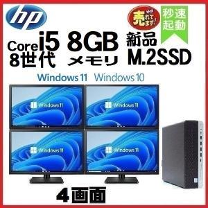 デスクトップパソコン 中古パソコン 正規 Windows10 第4世代 Core i5 新品 SSD...