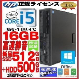 中古パソコン デスクトップパソコン 正規 Windows10 第4世代 Core i5 爆速 新品SSD 512GB HDD1TB メモリ16GB Office付き HP 600 G1 SF 1553a5-mar|pchands