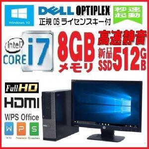 中古パソコン デスクトップパソコン 正規 Windows10 HDMI Core i7 新品SSD512GB メモリ8GB 23型フルHD液晶 Office付き DELL 3010SF 1554S|pchands