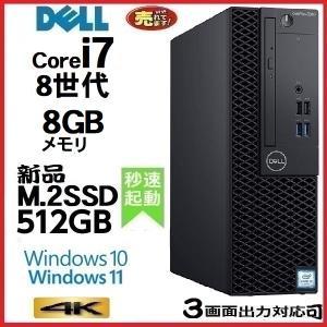 中古パソコン デスクトップパソコン 正規 Windows10 Core i3 (3.1Ghz) HDMI メモリ2GB HDD250GB Office DELL optiplex 390SF 1559a