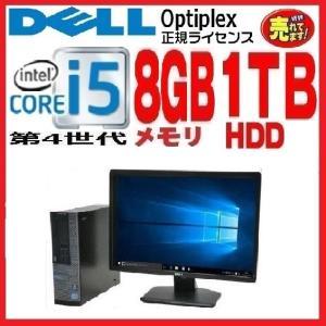 中古パソコン デスクトップパソコン Core i3 HDMI 19型液晶 メモリ2GB HDD250GB Office DELL optiplex 3010SF Windows7Pro 1559s7-4