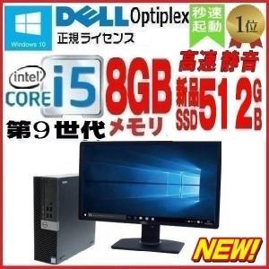 中古パソコン デスクトップパソコン DELL Core i3  3.1G  HDMI 17型液晶 メモリ2GB HDD250GB Office DELL optiplex 3010SF Windows7Pro 1559s7-5