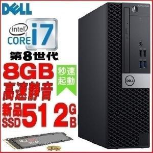 中古パソコン デスクトップパソコン DELL optiplex 3010SF HDMI 17型ワイド液晶 第3世代 Dual Core G1610 メモリ2GB HDD250GB Office Windows7Pro 1559s7-9