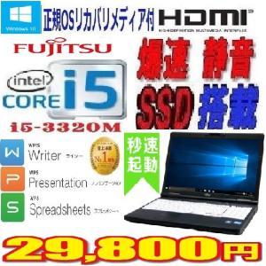 ノートパソコン 正規OS Windows10 64bit 富士通 A572 15.6型 HDMI Core i5 3320M(2.6Ghz) 爆速SSD120GB メモリ4GB Office 無線 Webcam 1614n|pchands