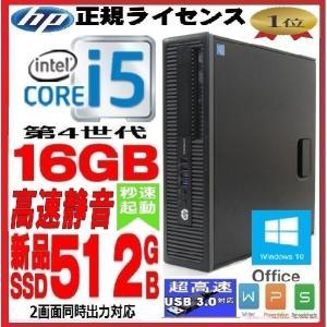 中古パソコン デスクトップパソコン 正規 Windows10 第4世代 Core i5 新品SSD512GB メモリ16GB Office付き HP 600 G1 SF 1621a16|pchands