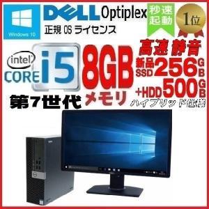 中古パソコン デスクトップパソコン 正規 Windows10 Core i3 HDMI 新品SSD512GB メモリ8GB Office付き DELL optiplex 3010SF 1630a-2|pchands