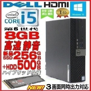 中古パソコン デスクトップパソコン 第3世代 Dual Core G1610 2.6G HDMI 爆速新品SSD240GB メモリ8GB Office 正規 Windows10 DELL optiplex 3010SF 1630a-4