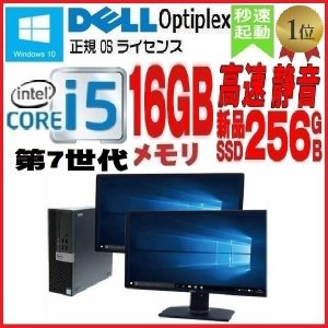中古パソコン デスクトップパソコン DELL optiplex 3010SF 第3世代 Celeron Dual Core G1610 2.6G  HDMI 20型液晶 メモリ2GB HDD250GB Office Windows7 1630s-5