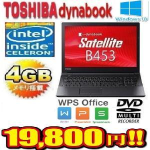 ノートパソコン 正規版 Windows10 Pro 64bit dynabook B453 東芝 15.6型 Celeron 1005M(1.9G) メモリ4GB DVDマルチ 無線 テンキ− 1632n|pchands