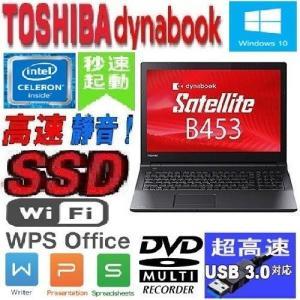 ノートパソコン 正規版 Windows10 Pro 64bit dynabook B453 東芝 15.6型 Celeron 1005M(1.9G) 爆速SSD120GB メモリ4GB DVDマルチ 無線 テンキ− 1632n-2|pchands