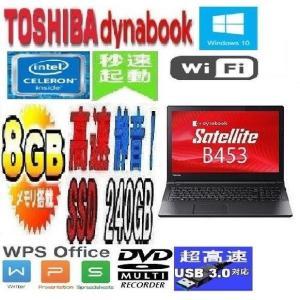 ノートパソコン 正規版 Windows10Pro 64bit dynabook B453 東芝 15.6型 Dualcore (1.9G) 爆速SSD240GB メモリ8GB DVDマルチ 無線 テンキ− 1632n-7|pchands