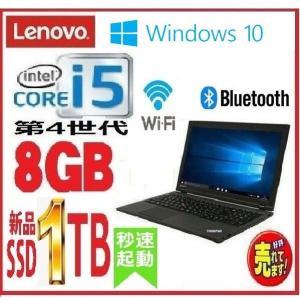 中古 ノートパソコン ノ−トPC 正規 Windows10 第4世代 Core i5 4300M 新品SSD 1TB メモリ8GB Lenovo L540 15.6型 DVDマルチ 無線LAN Office付き 1635n-mar pchands