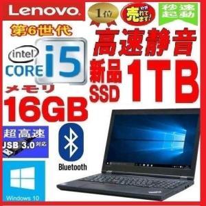 中古 ノートパソコン ノ−トPC 正規 Windows10 第4世代 Core i5 4300M 爆速SSD120GB メモリ8GB Lenovo L540 15.6型 DVDマルチ 無線LAN Office 1635n5-mar pchands