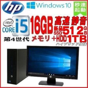 中古パソコン デスクトップパソコン 第3世代 Core i5  メモリ8GB HDD250GB Office HP 6300SF 正規 Windows10 1637a13-mar