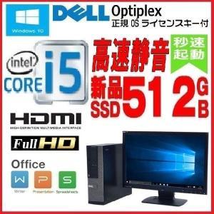 中古パソコン デスクトップパソコン 正規 Windows10 Core i5 HDMI 爆速 新品SSD 512GB メモリ4GB 23型フルHD液晶 Office付き DELL optiplex 3010SF 1639s2|pchands
