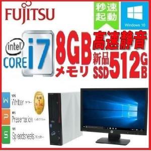中古パソコン デスクトップパソコン 正規 Windows10 富士通 Core i7 爆速新品SSD512GB メモリ8GB 23型フルHD Office付き FMV D582 1644s7-mar|pchands