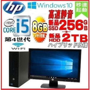 中古パソコン デスクトップパソコン 正規 Windows10 第3世代 Core i5 23型フルHD液晶 メモリ8GB HDD500GB DVDマルチ Office USB3.0 HP 6300sf 1650s7-mar|pchands