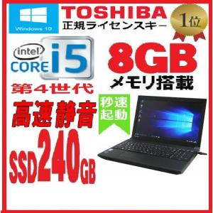 中古パソコン 東芝 dynabook ノートPC Core ...