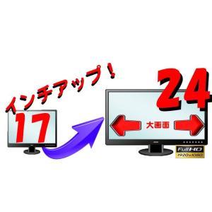 17インチ付PC同時購入限定  24インチFullHDにサイズアップして出荷 中古|pchands