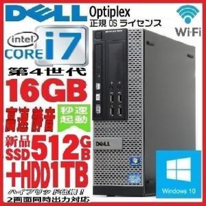 中古パソコン デスクトップパソコン Core i7  爆速新...