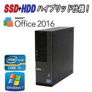 中古パソコン  SSD120GB+HDD1TB(1000GB)/DELL7010SF/Core i5 3470(3.2GHz)/メモリ4GB/DVDRW/KingsoftOffice2016/64Bit Windows7Pro)(y-d-339)