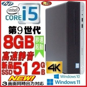 中古パソコン デスクトップパソコン 正規 Windows10 Core i5 爆速 新品SSD 512GB 新品HDD1TB メモリ8GB Office付き USB3.0 DELL 7010SF d-451|pchands