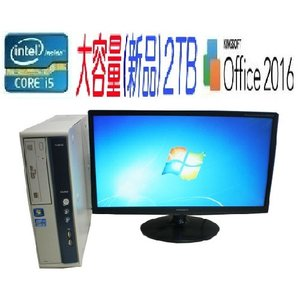 中古パソコン 22型大画面液晶/新品HDD2TB/Core i5 2400S(2.5GHz)/メモリ4GB/DVDマルチ/WPS_Office_2017/Windows7 Pro/NEC MK25M/dtb-471-2|pchands