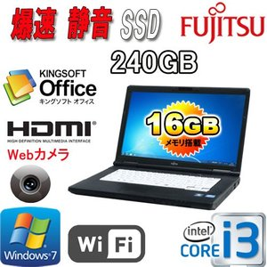 中古パソコン Windows7Pro 64bit 15.6型HD+ HDMI Corei3-3110M 爆速メモリ16GB 爆速新品SSD240GB DVD Office 無線 LIFEBOOK A572 富士通 na-A572i3-9|pchands