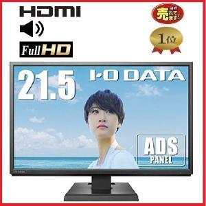 液晶モニタ− アイオーデータ 22インチ フルHD IO DATA LCD-MF224EDB HDM...