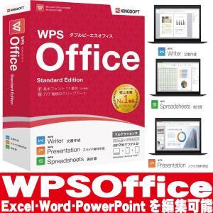 パソコン同時購入特価 WPSオフィス エクセル・ワード・パワーポイント完全互換|pchands
