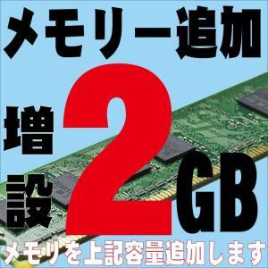 パソコン 同時購入者様専用 メモリ 2GBモデルを4GB へアップグレードします 2to4gb-d3|pchands