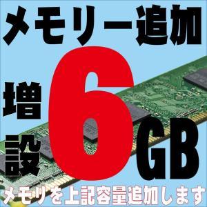 パソコン 同時購入者様専用 メモリ2GBモデルを8GB へアップグレードします 2to8gb-d3|pchands