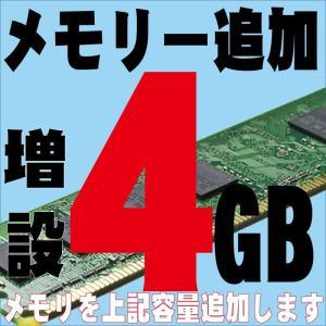 パソコン 同時購入者様専用 メモリ4GBモデルを8GB へアップグレードします 4to8gb-d3|pchands