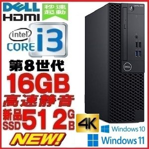中古パソコン デスクトップパソコン Core i3 3220(3.3G) メモリ4GB Windows7 Pro 64Bit USB3.0 Office DELL optiplex 7010SF d-313|pchands