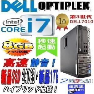 中古パソコン デスクトップパソコン Core i7 3770 爆速新品SSD240GB+新品HDD1TB メモリ8GB Office DELL 7010SF Windows7Pro 64bit d-320|pchands