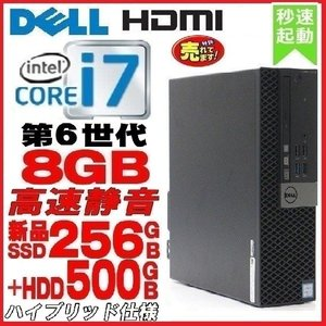 中古パソコン デスクトップパソコン Corei3 (3.1GHz) メモリ4GB HDD500GB Office Windows7 Pro 64bit DELL optiplex 790SF d-355|pchands