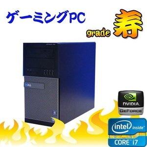 中古パソコン /最強ゲーム仕様 Grade 寿/ DELL Optiplex 990MT(Core i7-2600)(メモリ8GB)(500GB)(DVD-Multi)(GeforceGTX1050)(64Bit Win7Pro)(y-dg-142)|pchands