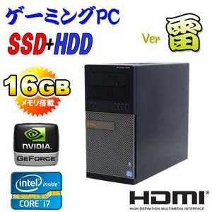 中古パソコン ゲーム仕様 DELL Optiplex 790MT Core i7-2600  メモリ16GB  新品SSD+HDD250GB  DVD-Multi  GeforceGTX1050  64Bit Win7Pro  y-dg-162|pchands