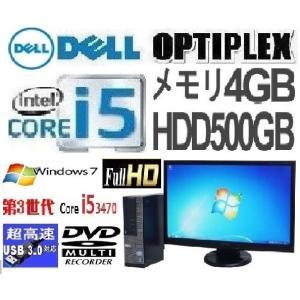 中古パソコン デスクトップパソコン Core i5 3470 23型フルHD液晶 メモリ4GB HDD500GB DVDマルチ USB3.0 Office Windows7 Pro 32bit DELL 7010SF dtb-397|pchands