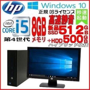 デスクトップパソコン 中古パソコン 新品SSD512GB 第4世代 Core i5 Windows10 メモリ4GB USB3.0 23型フルHD液晶 Office付き HP 600 G1 dtb-426|pchands