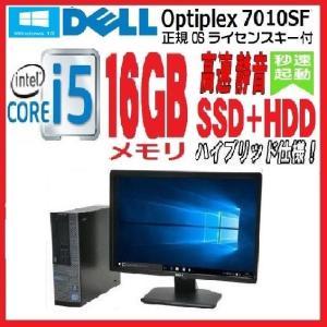 中古パソコン デスクトップパソコン Core i5 3470 爆速新品SSD120GB+HDD250GB メモリ16GB 24型フルHD液晶 Office付き 正規 Windows10 DELL 7010SF dtb-453|pchands