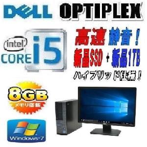 中古パソコン デスクトップ Core i5 3470 23型フルHD液晶 爆速新品SSD120GB+新品HDD1TB メモリ8GB Office DVDマルチ Windows7 Pro 64bit DELL 7010SF dtb-467|pchands