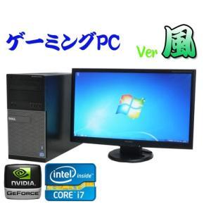 中古パソコンゲーム仕様 風 DELL Optiplex 7010MT 23型フルHD液晶 Core i7-3770 メモリ4GB HDD250GB DVDマルチ Geforce GTX1050 Windows7 Pro 64bit y-dtg-195|pchands