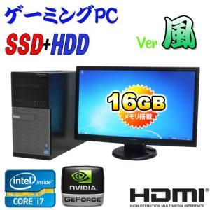 中古パソコン ゲーム仕様 DELL 7010MT / 23ワイド液晶(Core i7-3770)(メモリ16GB)(新品SSD+HDD新品1TB(GeforceGTX1050)(64Bit Win7Pro)(y-dtg-202) pchands