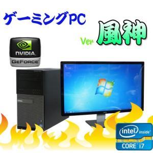 中古パソコン ゲーム仕様  DELL 7010MT / 24ワイド液晶(Core i7-3770)(メモリ16GB)(新品SSD+HDD新品1TB(GeforceGTX1050)(64Bit Win7Pro)(y-dtg-203) pchands