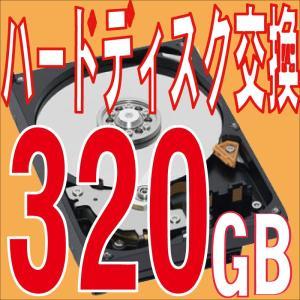 パソコン 同時購入者様専用 中古320GBへ換装、OSクリーンインストール hdd-320gb|pchands