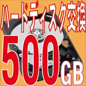 パソコン 同時購入者様専用 250GBまたは320GBから500GB 中古品 へ換装、OSクリーンインストール hdd-500gb-b|pchands