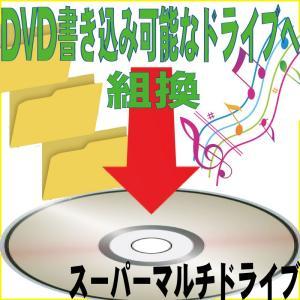 パソコン 同時購入者様専用 中古DVDマルチドライブへ交換 DVD±R RW multi-driv